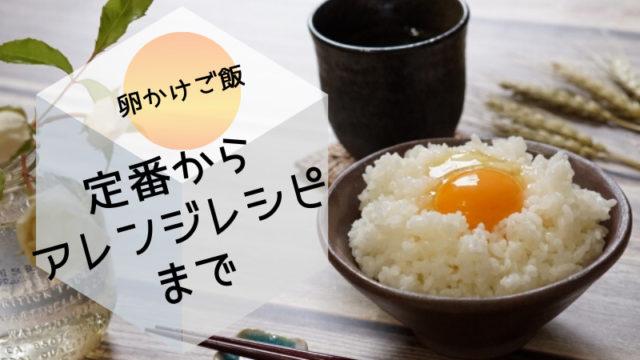 卵かけご飯、おすすめ,食べ方