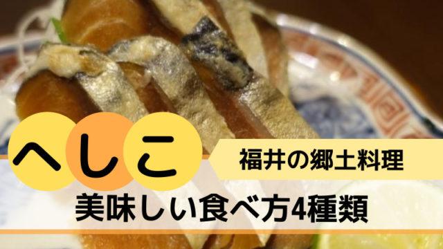 へしこ,福井