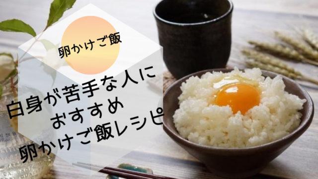 卵かけご飯,白身,捨てる