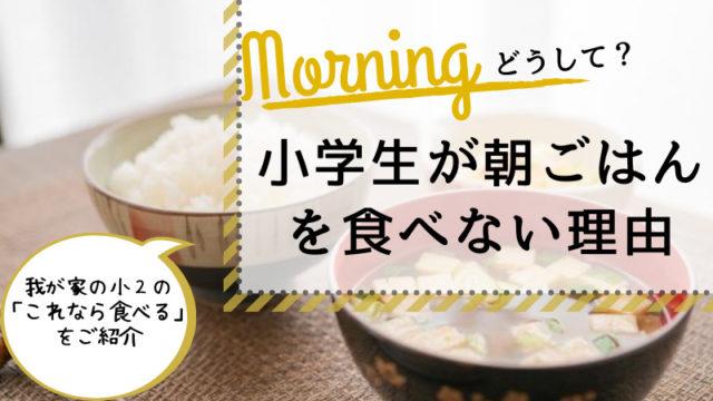 小学生 朝ごはん 食べない