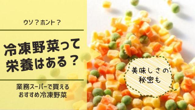 冷凍野菜 栄養 おすすめ